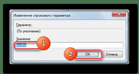 Редактирование значения в окне изменение строкового параметра в Редакторе реестра в Windows 7