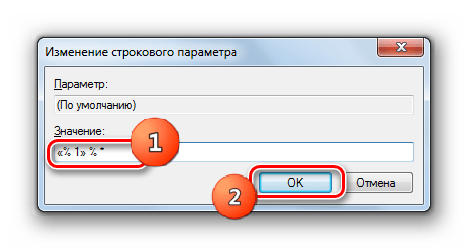 Редактирование значения в окне изменение строкового параметра в Windows 7