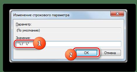 Редактирование значения в окошке изменение строкового параметра в Windows 7