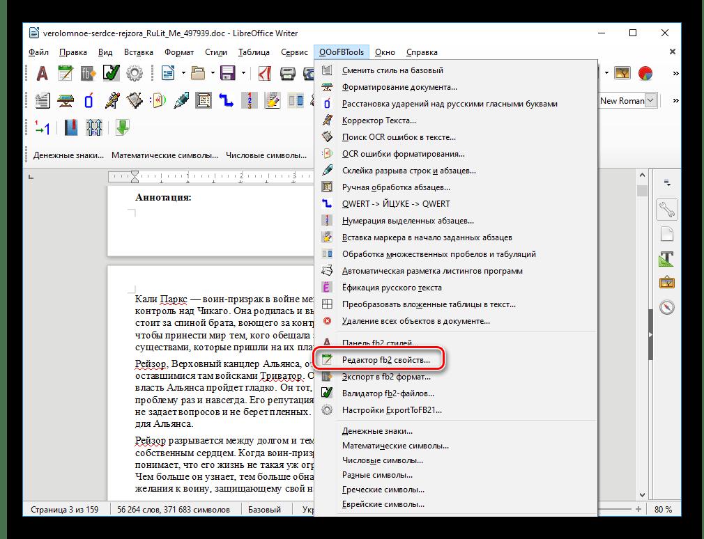 Редкатирование свойств FB2 файла через OOoFBTools