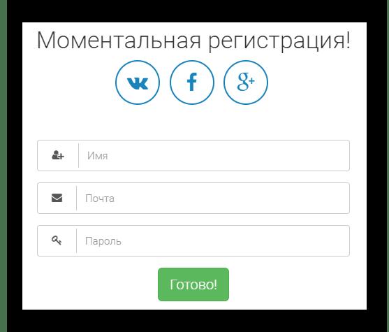 Регистрируемся в онлайн-сервисе CLILK