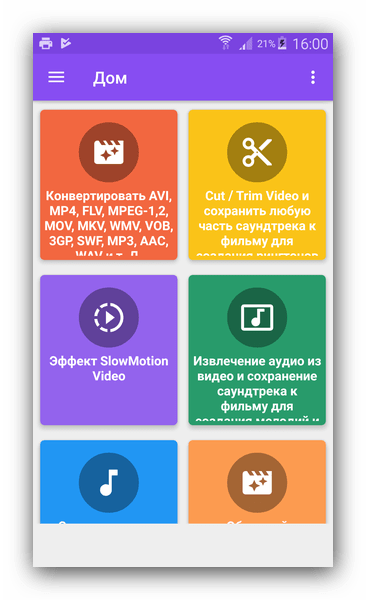 Реверс и другие варианты обработки в Video Converter