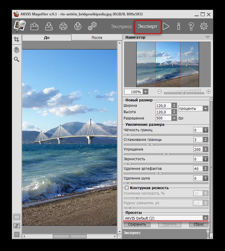 Режим изменения размеров фотографий эксперт в AKVIS Magnifier