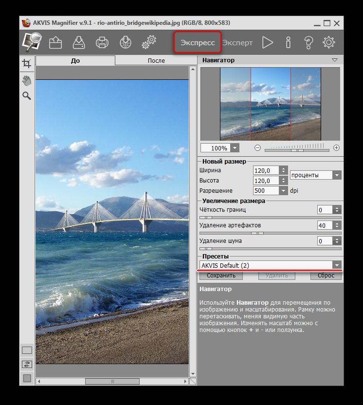 Режим изменения размеров фотографий экспресс в AKVIS Magnifier