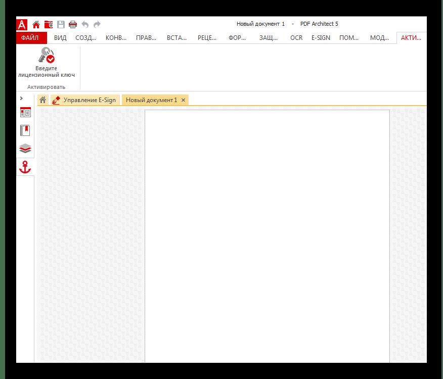 Результат создания PDF Architect