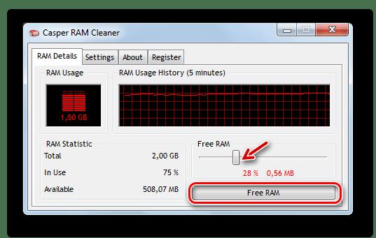 Ручная очистка оперативной памяти компьютера в программе RAM Cleaner