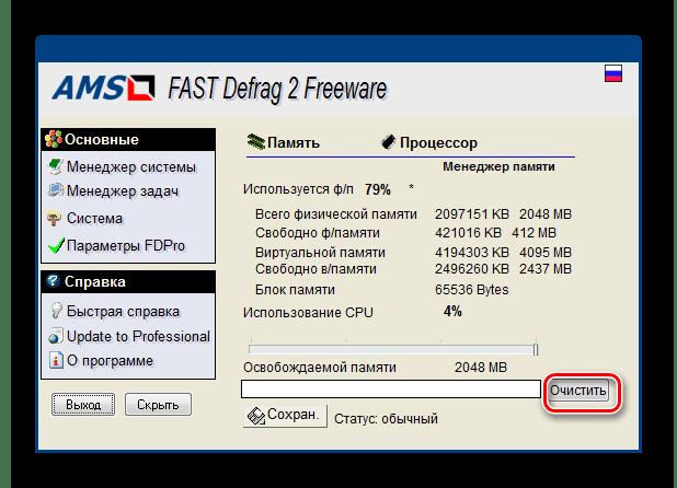 Ручная очистка оперативной памяти в программе FAST Defrag Freeware