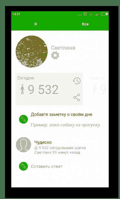 Шагомер Нум на Андроид
