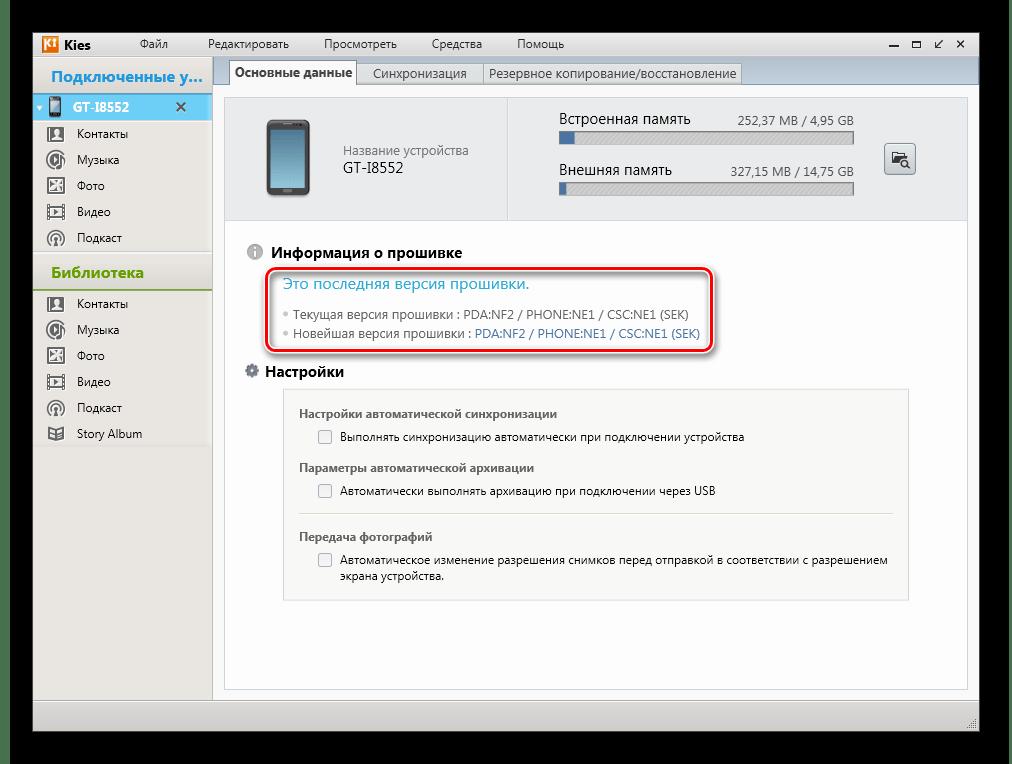 Samsung GT-i8552 Galaxy Win Duos Kies Обновления прошивки отсутствуют