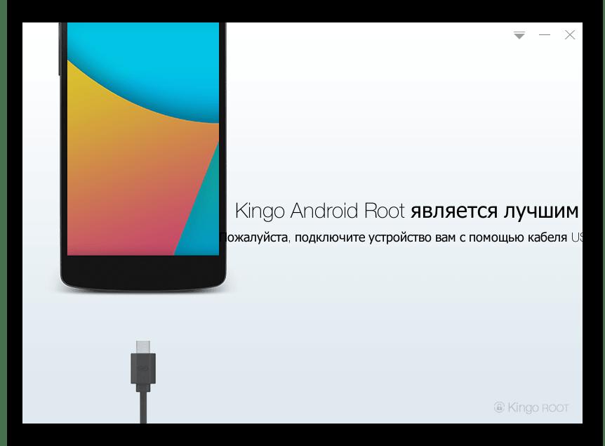 Samsung GT-i8552 Galaxy Win Duos Kingo Root для получения рут-прав