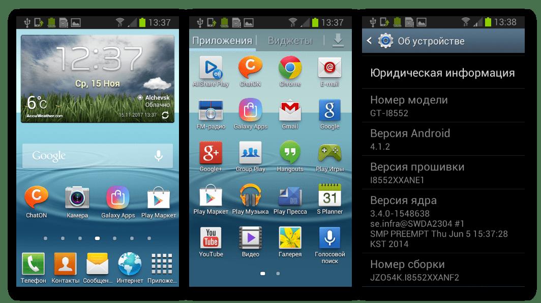 Samsung GT-i8552 Galaxy Win Duos Официальная прошивка после восстановления