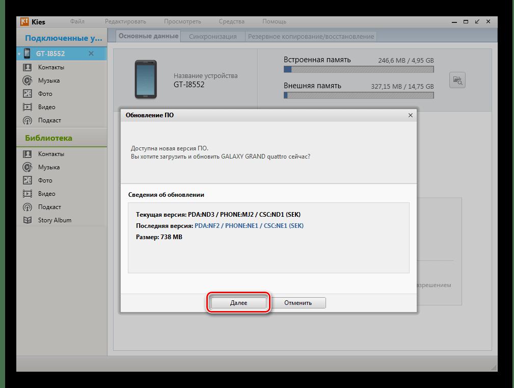 Samsung GT-i8552 Galaxy Win Duos Сведения об обновлении в Киес