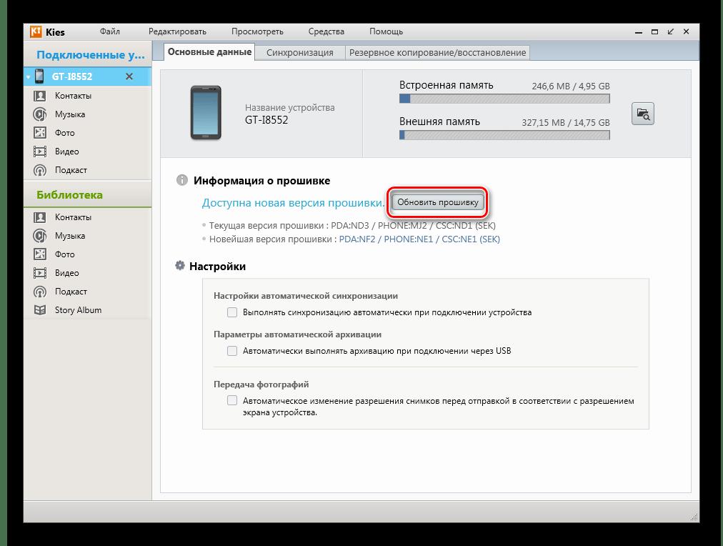 Samsung GT-i8552 Galaxy Win Duos кнопка Обновить прошивку