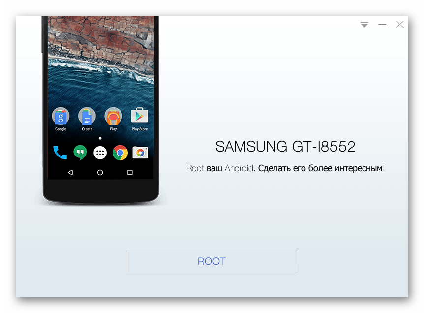 Samsung GT-i8552 Galaxy Win Duos права Суперпользователя через Kingo Root