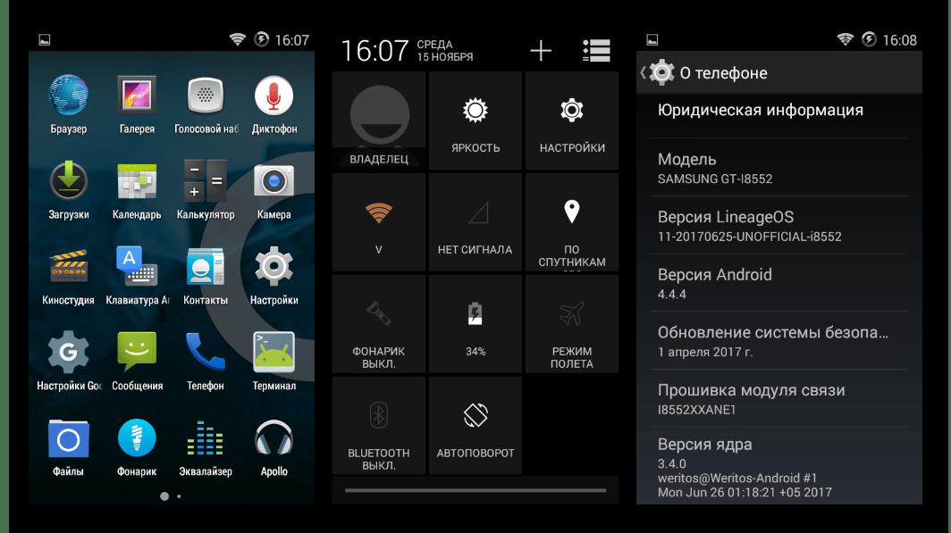 Samsung GT-i8552 Galaxy Win кастомная прошивка LineageOS