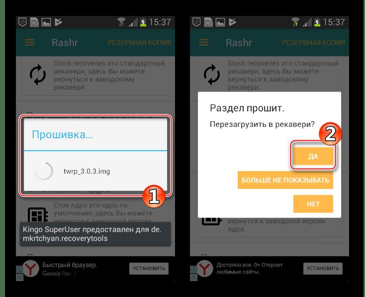 Samsung GT-i8552 Galaxy Win перезагрузка в TWRP после установки через Rashr