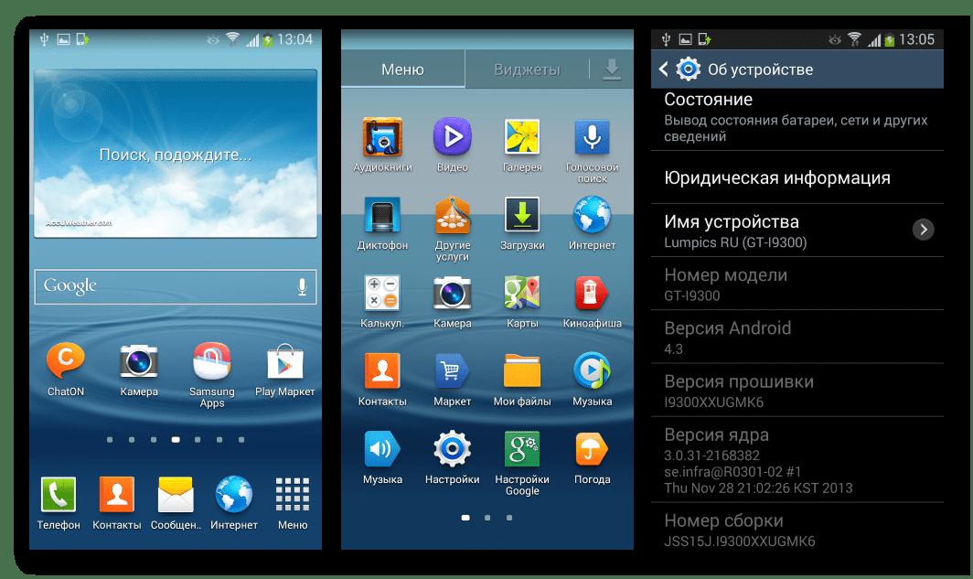 Samsung Galaxy S3 GT-I9300 Официальная прошивка Андроид 4.3