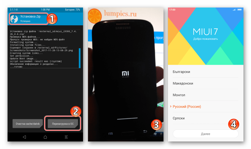 Samsung Galaxy S3 GT-I9300 Запуск установленной через TWRP прошивки MIUI