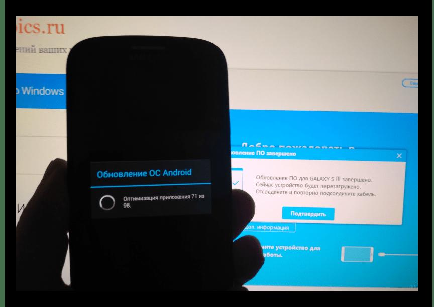 Samsung Galaxy S3 GT-I9300 обновление через Smart Switch завершено, оптимизация