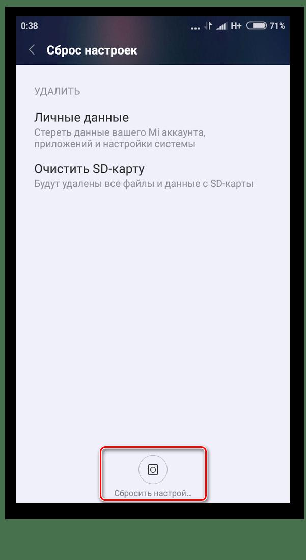 Сброс настроек через настройки в Android