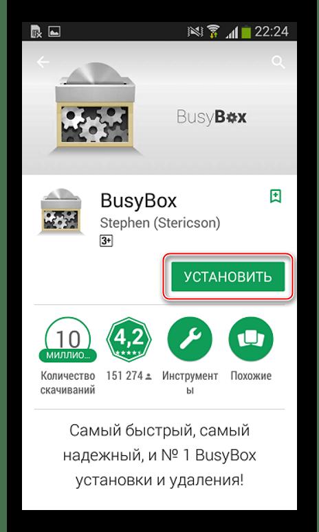 Скачать BusyBox для Samsung GT-I9300 Galaxy S III в Google Play Market