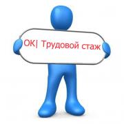 Скачать OK Трудовой стаж бесплатно на русском