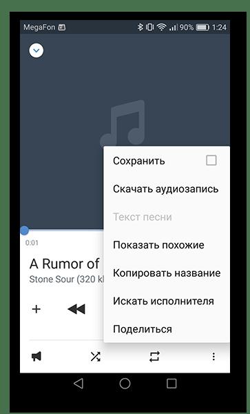Скачивание аудиотрека из плеера VK Сoffee