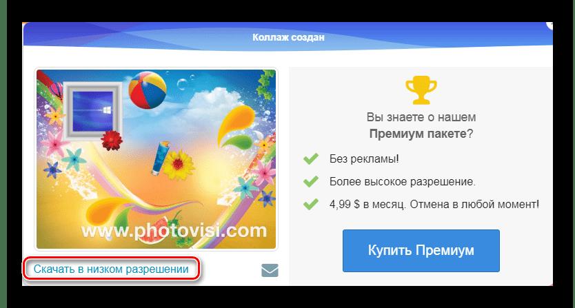 Скачивание готового файла Онлайн сервис Photovisi