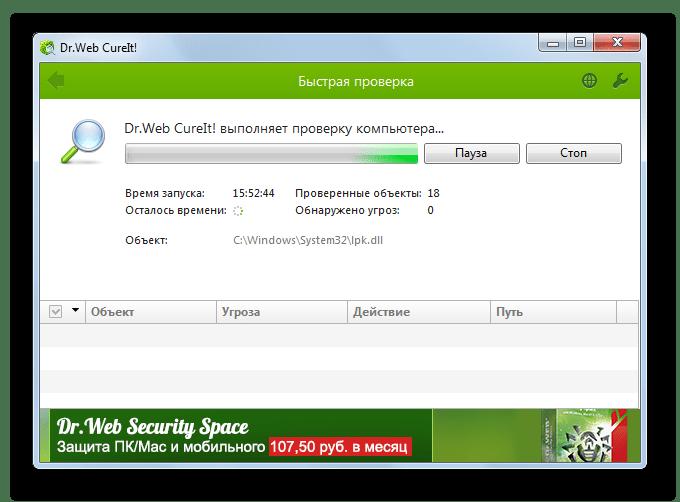 Сканирование компьютера на вирусы антивирусной программой Dr.Web CureIt в Windows 7