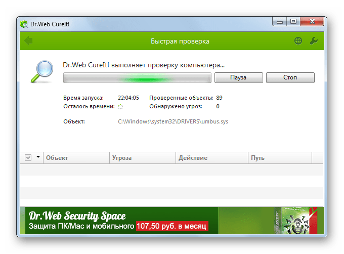 Сканирование системы антивирусной утилитой Dr.Web CureIt в Windows 7