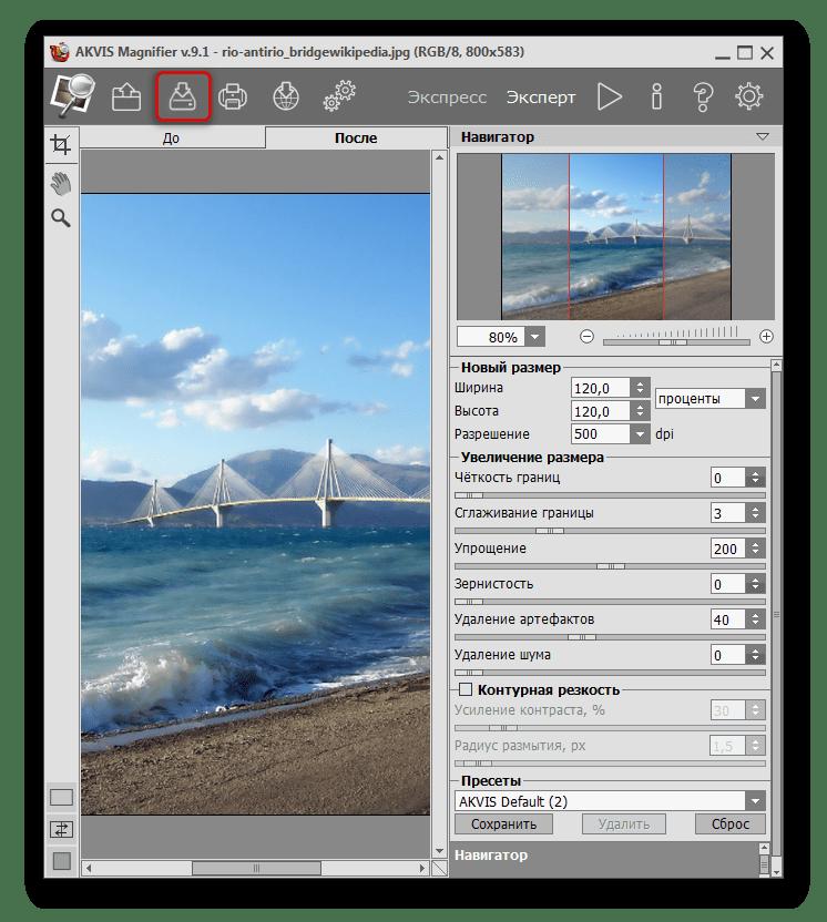 Сохранение обработанных изображений в AKVIS Magnifier