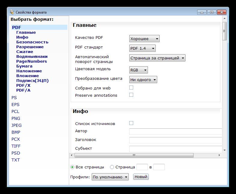 Сохранение профилей настроек в программе PDF24 Creator