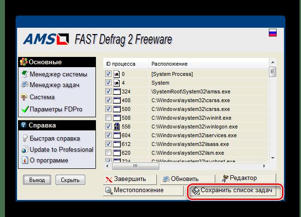 Сохранение списка задач в Менеджере задач в программе FAST Defrag Freeware