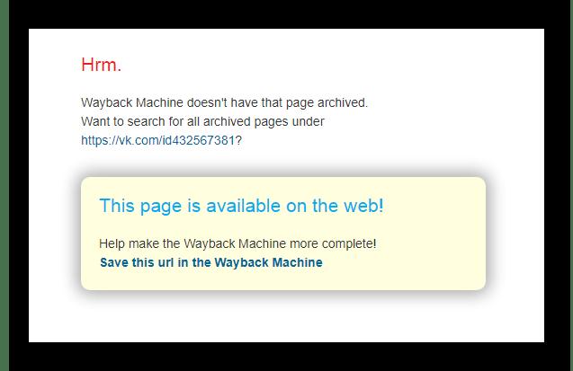 Сообщение об ошибке при поиске удаленного профиля ВКонтакте на сайте с интернет архивом