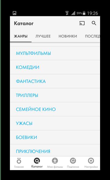 Сортировка категорий по жанрам в Okko Фильмы HD