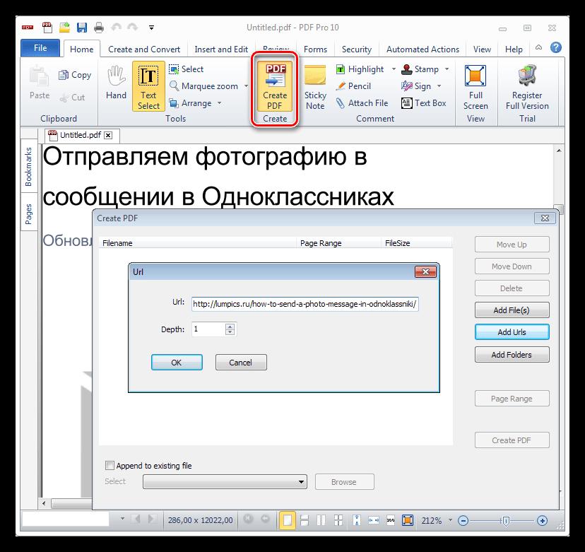 Создание PDF документа из веб-страницы в программе PDF Pro