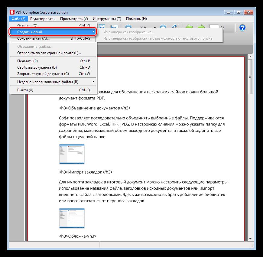 Создание документов путем захвата изображения со сканера в программе PDF Complete