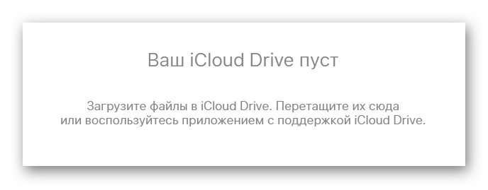 Создание файловых структур в разделе iCloud Drive на сайте iCloud