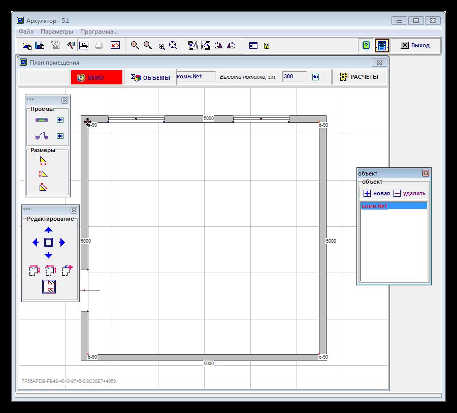 Создание и редактирование помещений в программе Аркулятор