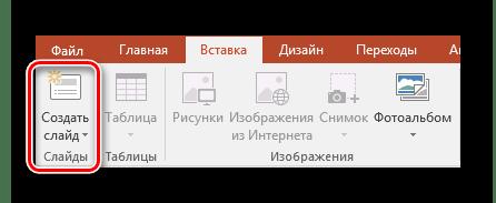 Создание новых слайдов PowerPoint