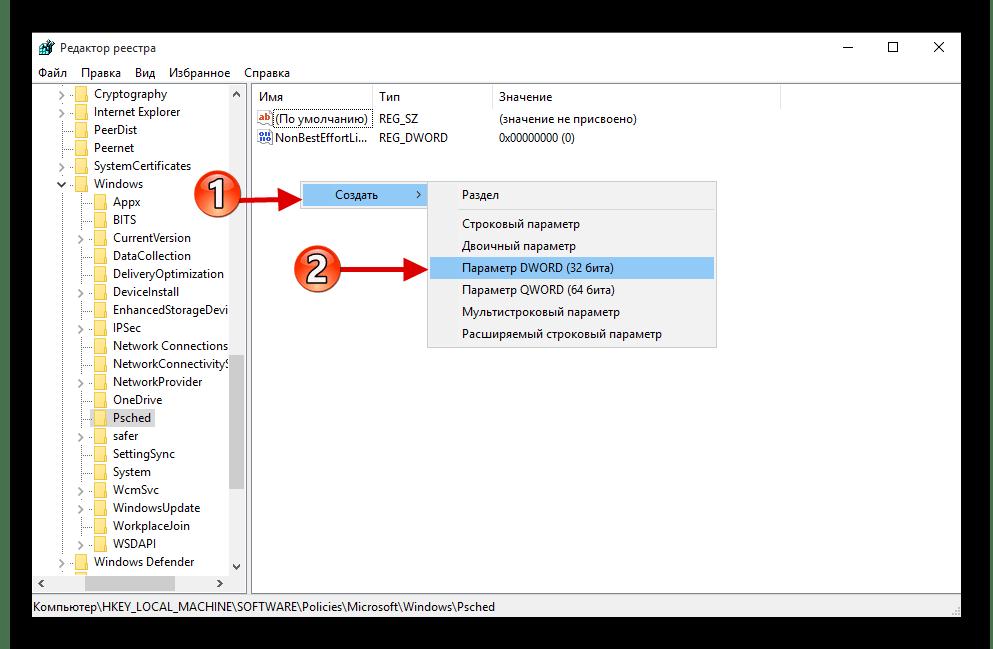 Создание параметра в разделе редактора реестра Виндовс 10