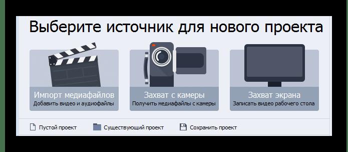Создание проекта AVS Video Editor