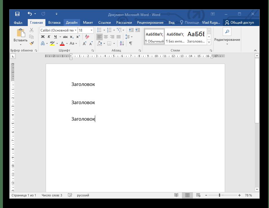 Создание заголовков Word