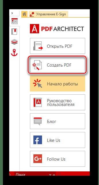 Создать PDF PDF Architect