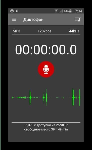 Спектрограмма звука реального времени в Диктофон (Engine Tools)