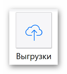 Специально отведенная папка для выгрузки файлов в облачное хранилище в ОС Виндовс