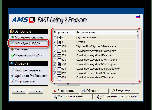 Список процессов в Менеджере задач в программе FAST Defrag Freeware