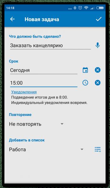 Список задач на Андроид