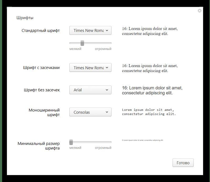 Стандартные настройки шрифтов в Яндекс