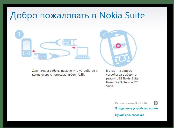 Стартовое окно Nokia Suite